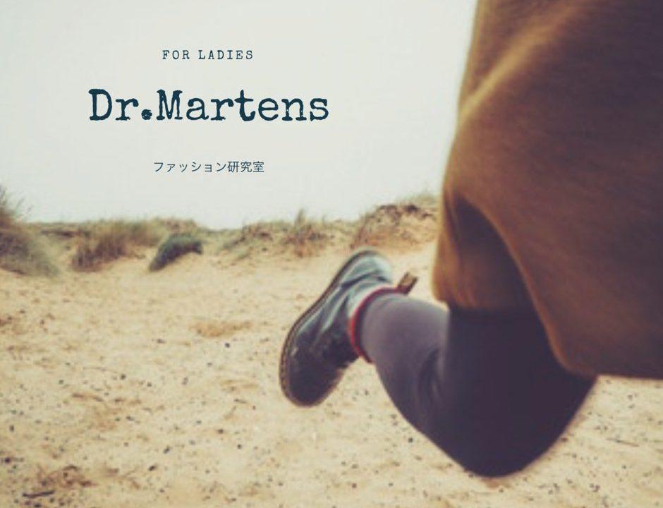 ドクターマーチン 3ホール レディース コーデ
