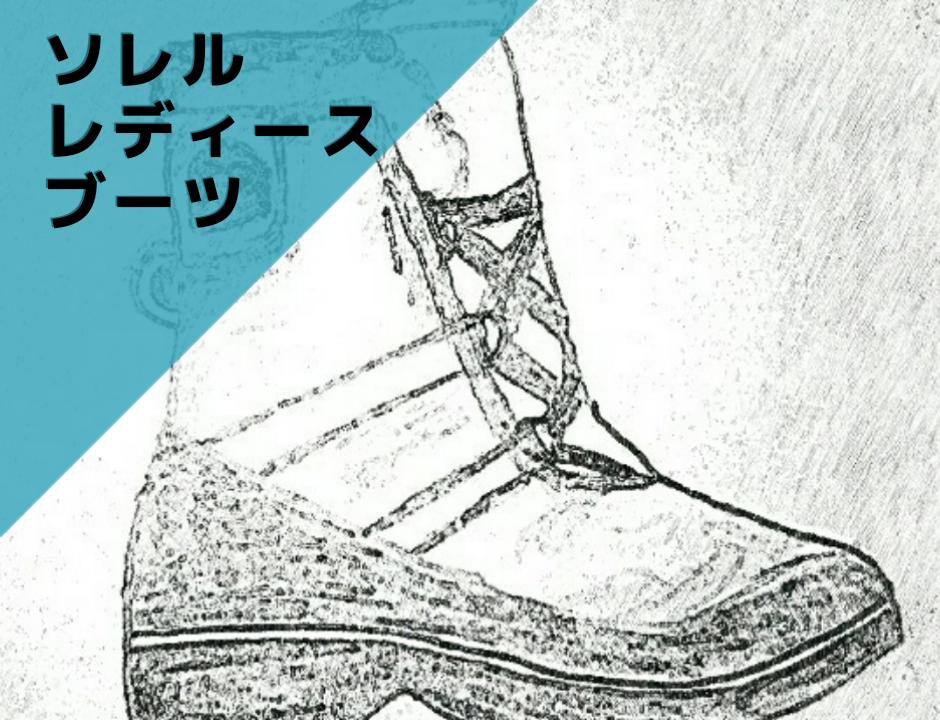 ソレルレディースブーツのイラスト