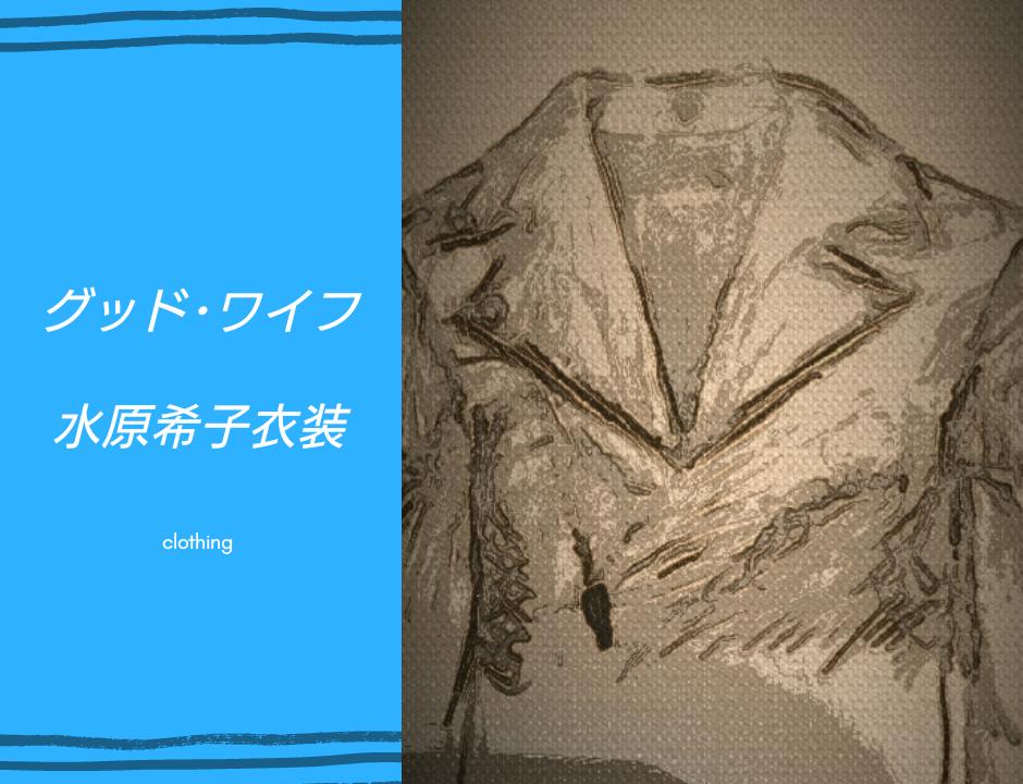 ライダースジャケットのイラスト
