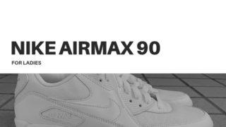 ナイキエアマックス90
