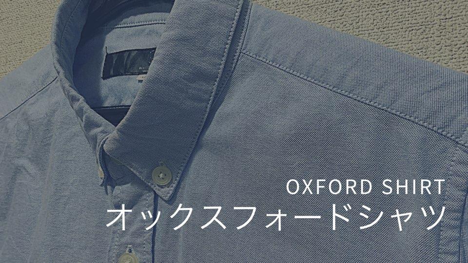 オックスフォードシャツ