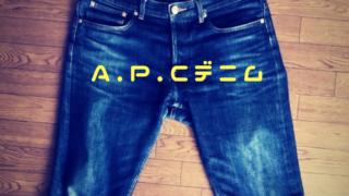 A.P.Cデニム