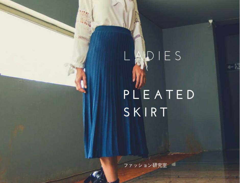 プリーツスカートとは、広がりのある立体感や、動きやすさを高めることを目的にデザインされたスカートですが、スカートの動きがとても優雅で優しい印象を周りに与えて