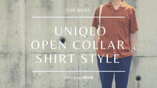 ユニクロのオープンカラーシャツ