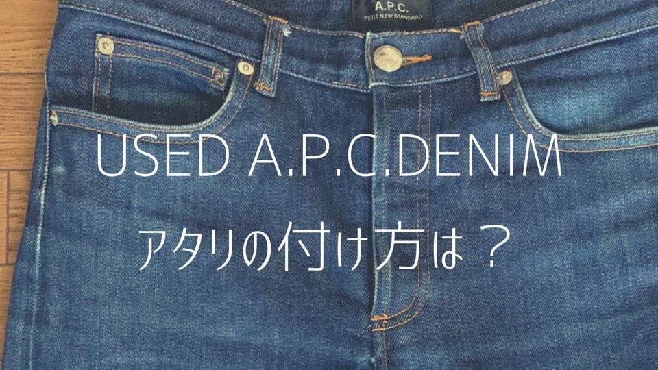 APCデニム