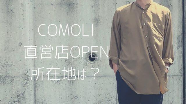 COMORIのシャツを着た男性
