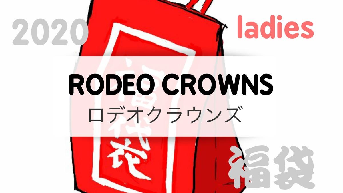 ロデオ クラウン 福袋